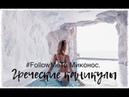 FollowMeTo Миконос. Греческие каникулы