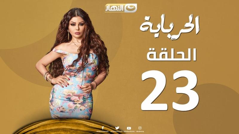 Episode 23 - Al Herbaya Series (Akula_1.1.3)   الحلقة الثالثة والعشرون - مسلسل ال158
