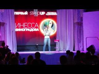 Stand Up. Дзержинск. Инесса Виноградова