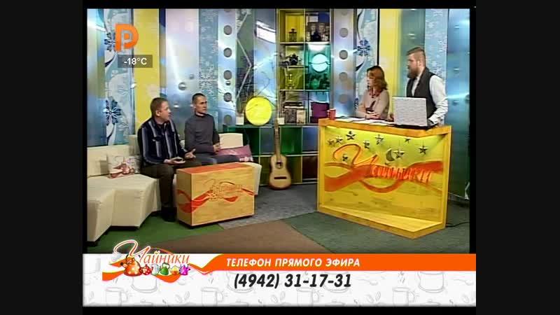 Чайники_25_01_гость_1_Артём Леонов и Дмитрий Ласкин