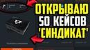 Warface DLC СИНДИКАТ ОТКРЫЛ 100 КЕЙСОВ 6 ПРЕДМЕТОВ НАВСЕГДА ТОПОР KIWI НАВСЕГДА