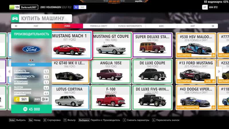 МИР ММО ИГР Forza 4 игра где ты Король тачек и Король Скорости Покупаю суперкар