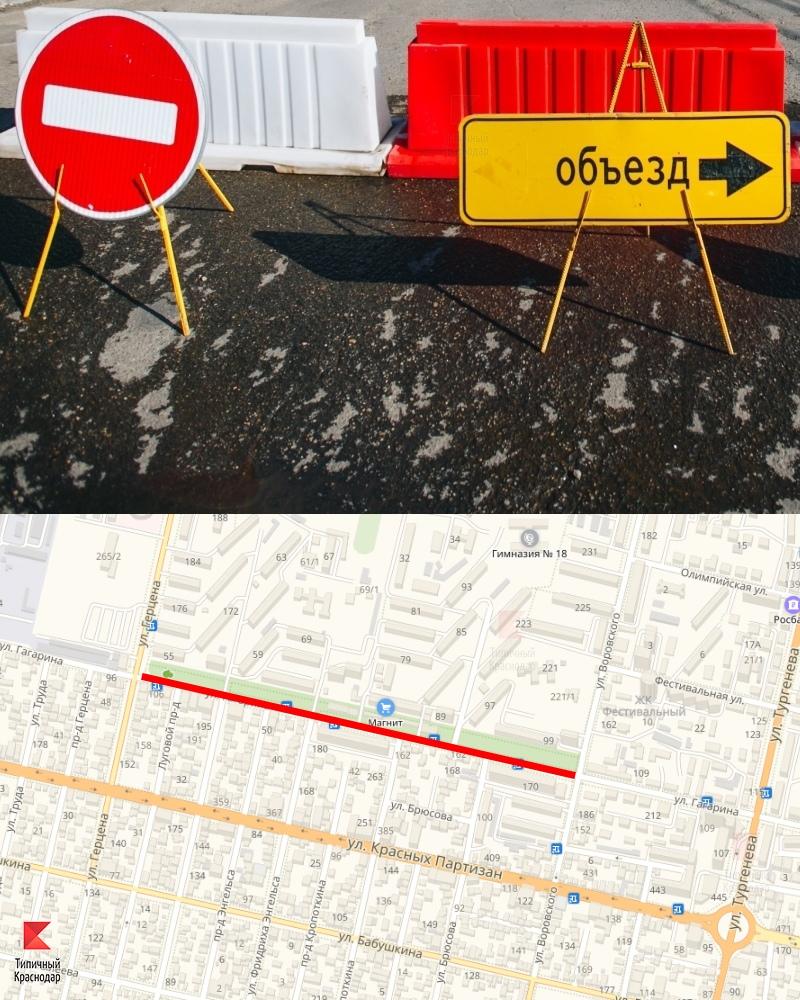 Гагарина перекроют сегодня в полночь и до 11 октября для обновления асфальта и тротуаров