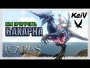 Icarus Как приручить Длиннорогого Бахарна Longhorn Bajarn