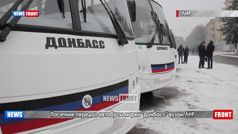 Пасечник передал автобусы марки «Донбасс» вузам ЛНР.