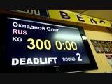 2yxa_ru_Okladnoy_Oleg_tyaga_300_kg_zPy7gWkYteA.mp4