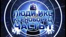 Люди Икс Ксеноборец часть 1 Магнето Эмма Фрост Саблезубый Циклоп Как бить Марвел битва чемпионов