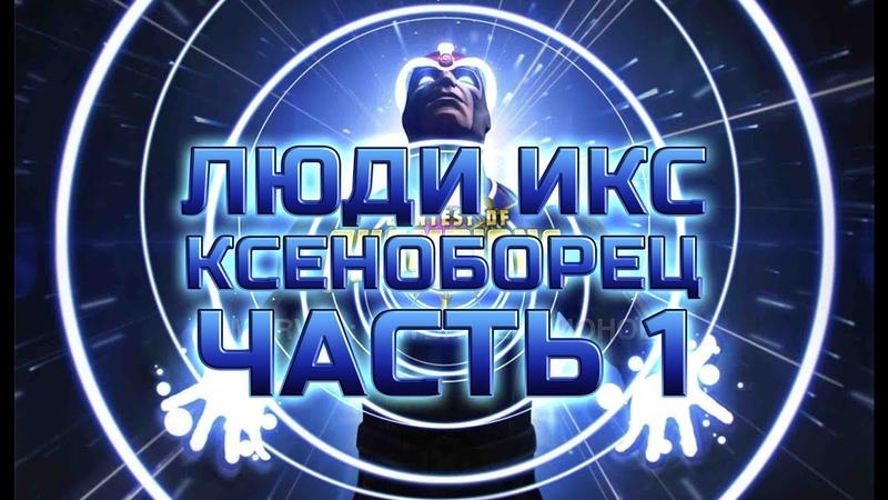 Люди Икс: Ксеноборец часть 1 Магнето Эмма Фрост Саблезубый Циклоп Как бить? Марвел битва чемпионов