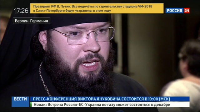 Новости на Россия 24 В Берлине прошла презентация книги патриарха Кирилла