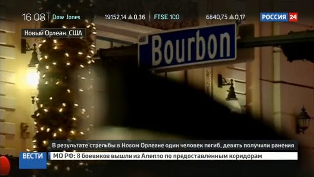 Новости на Россия 24 • Расстрел в Новом Орлеане один погиб, девять ранены, двое задержаны