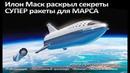 Илон Маск показал новую СУПЕР ракету для полёта на МАРС Новости