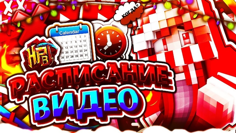 📝РАСПИСАНИЕ ВИДЕО!📝[Sky Wars Mini-Game Minecraft]