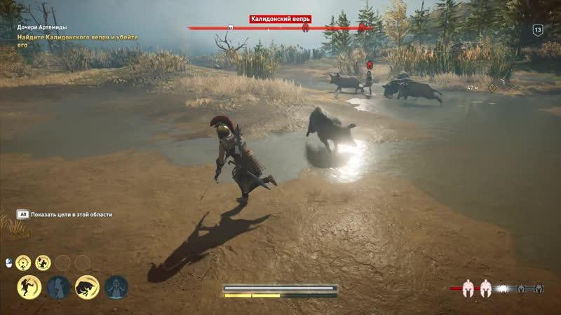 Как убить Легендарного Калидонского вепря Assasin Creed Odyssey