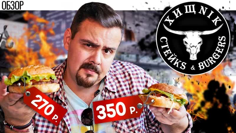 Бургеры от ХИЩНИК Хищniк Соскучился я по бургерам