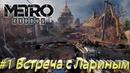 Metro Exodus 1 Встреча с Лариным.