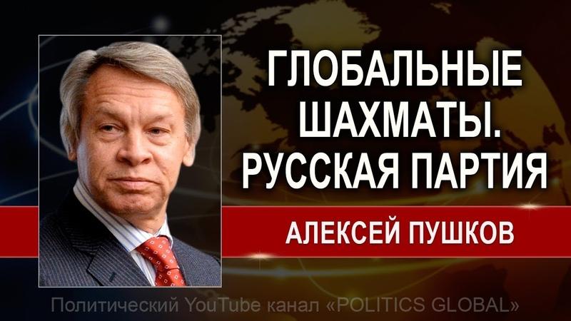 Алексей ПУШКОВ: ГЛОБАЛЬНЫЕ ШАХМАТЫ. РУССКАЯ ПАРТИЯ (ОТВЕТЫ НА ВОПРОСЫ)
