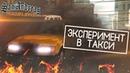 ЭКСПЕРИМЕНТ! СКОЛЬКО МОЖНО ЗАРАБОТАТЬ В ТАКСИ ЗА 20 МИНУТ?! (SAMP | TRINITY RP)