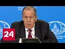 Лавров требования Японии по Курилам противоречат Уставу ООН Россия 24