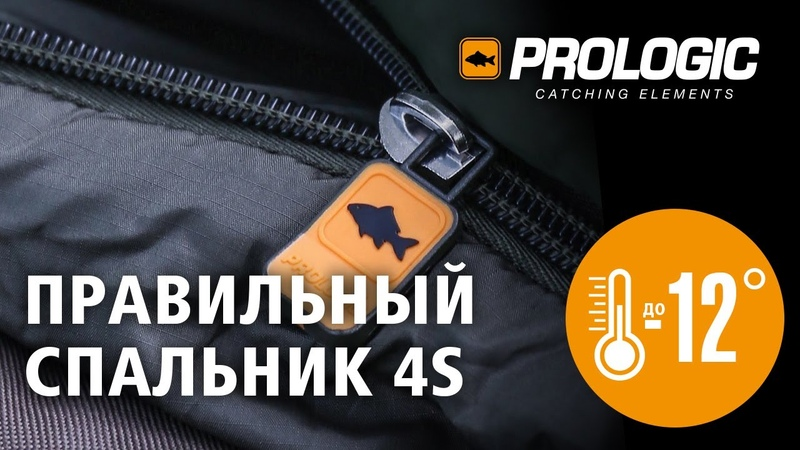 Спальник до 12 Prologic Thermo Armour 4S