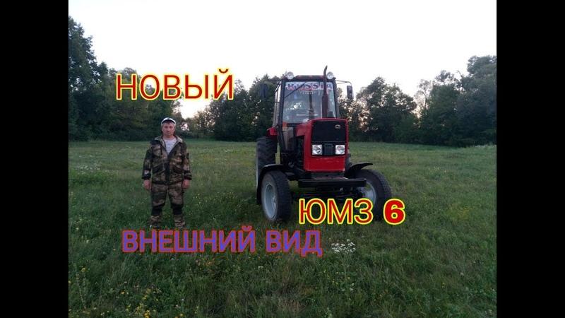 Перевоплощение из Самодельного в Обычный Трактор ЮМЗ 6.