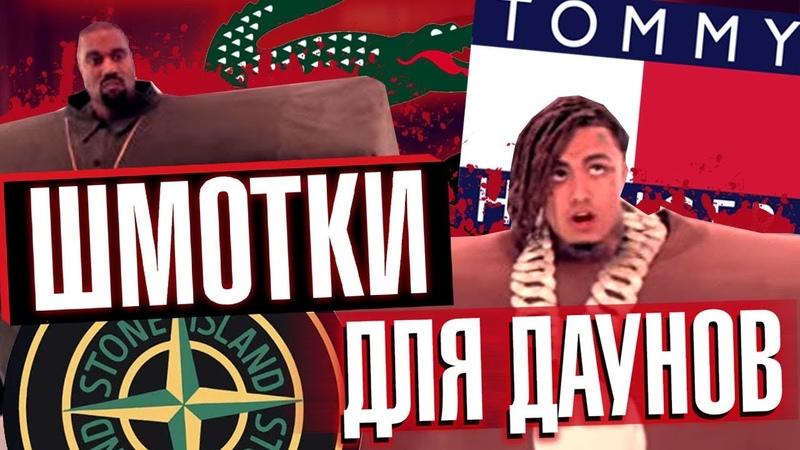 БРЕНДОВЫЕ ШМОТКИ ДЛЯ ДАУНОВ (feat. Horror Factor) | Инквизитор Махоун
