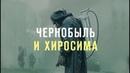 Чернобыль и Хиросима (Сравнение мощности и сколько погибло людей) Фукусима