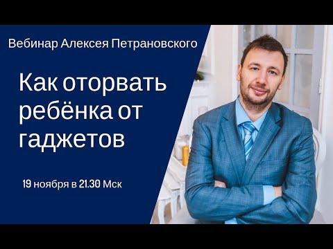 КАК ОТОРВАТЬ РЕБЕНКА ОТ ГАДЖЕТОВ | Фрагмент вебинара Алексея Петрановского