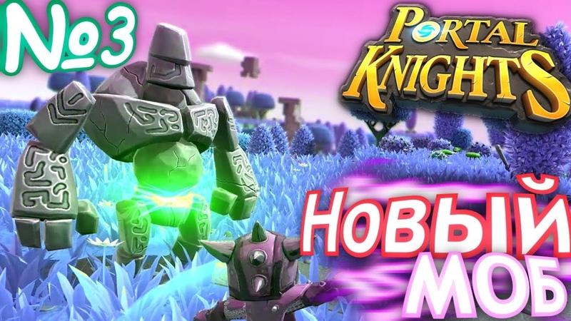 🔴🐯 №3 | Каменный Тотем | Portal Knights 🐯🔴