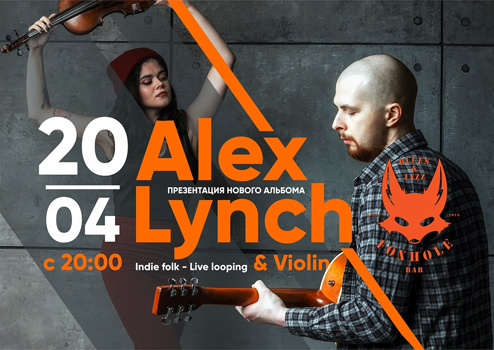 Афиша Омск ALEX LYNCH / 20.04 / Омск / Foxhole