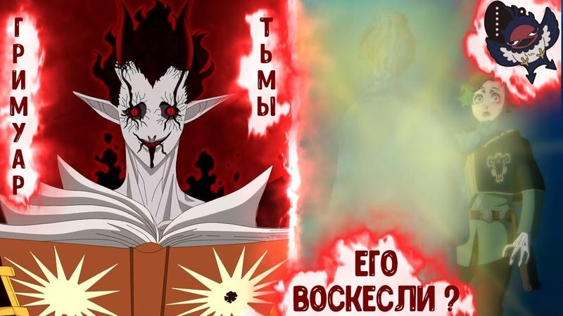 Первого короля магов воскресили Весь скрытый потенциал ДЕМОНА Глава 202 Черный клевер