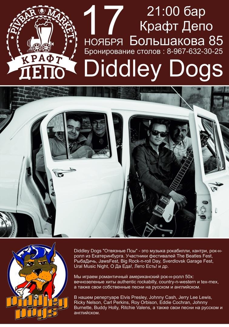 17.11 Diddley Dogs в баре Крафт Депо