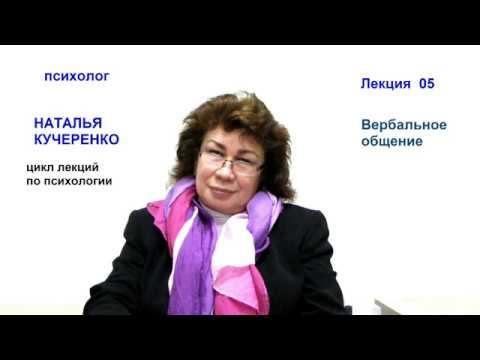 Психолог Наталья Кучеренко . Вербальное общение. Лекция 1 из 3, № 05