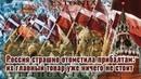 Россия страшно отомстила прибалтам: их главный товар уже ничего не стоит