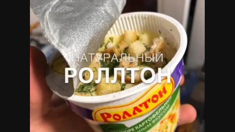 Натуральный Роллтон | Больше рецептов в группе Кулинарные Рецепты