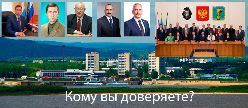 Доверие к политикам Комсомольска-на-Амуре