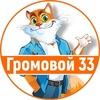 МЕБЕЛЬ| ДВЕРИ| ЛАМИНАТ| Тольятти. ТК Громовой 33
