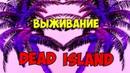Dead Island угар треш шок эпик !