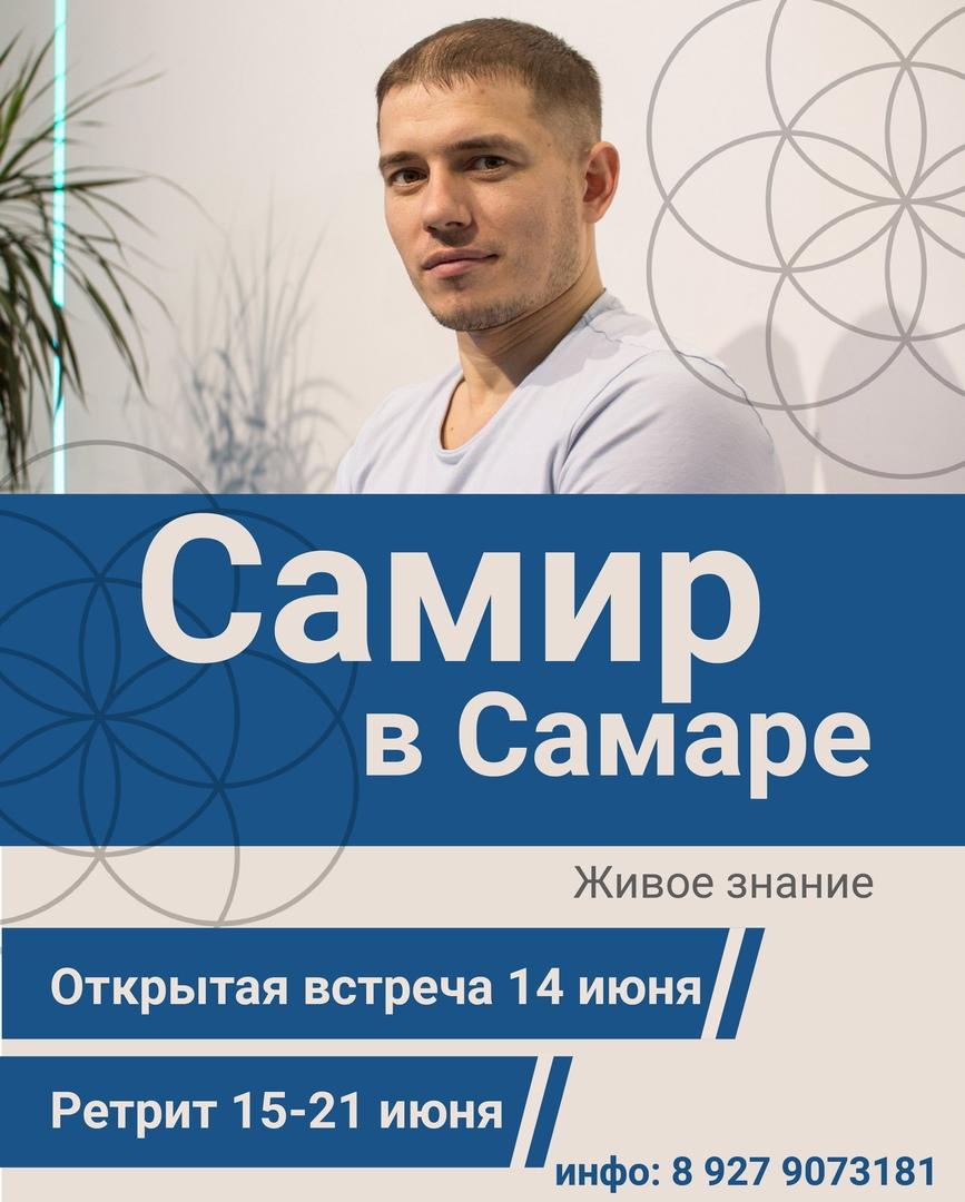 Афиша Самара РЕТРИТ САМИРА В САМАРЕ