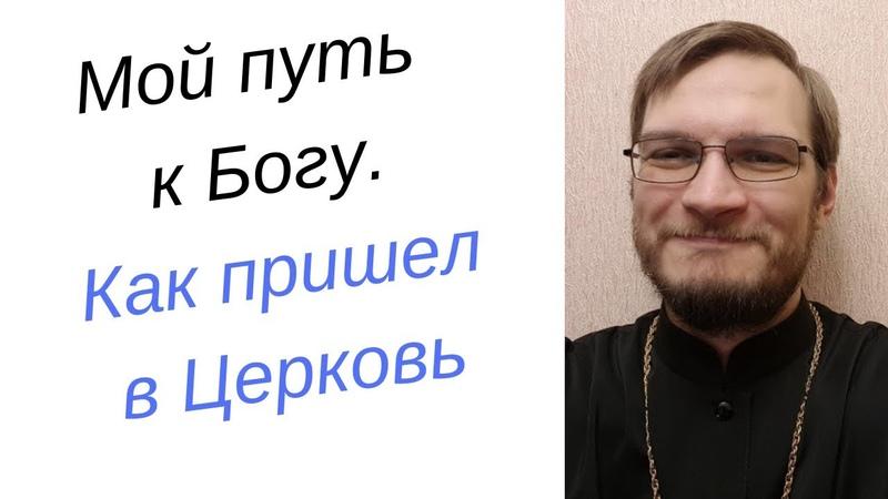 Как я пришел к Богу Священник Антоний Русакевич Дивное Дивеево