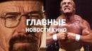 Главные новости кино   GS TIMES [MOVIES] 28.02.2019   Оскар 2019, Во все тяжкие, Халк Хоган
