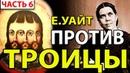 Елена Уайт против Троицы (тема 6) - Голос неба