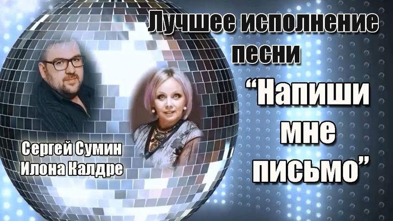 Лучшее исполнение песни Сергея Сумина
