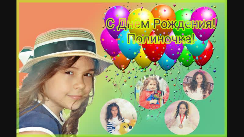 🎁 Поздравление для Полине Дмитренко 🎉 С Днём Рождения