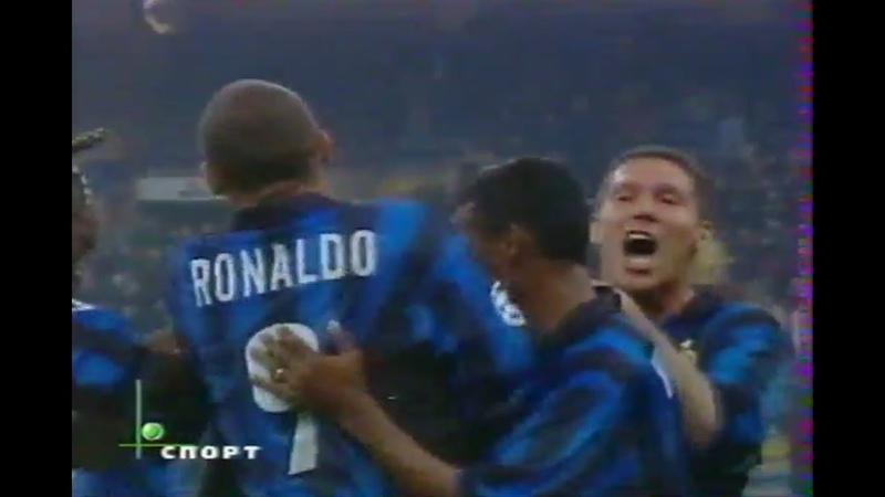 Интер 2-1 Спартак (М) / 21.10.1998 / Inter Milan vs FC Spartak Moscow