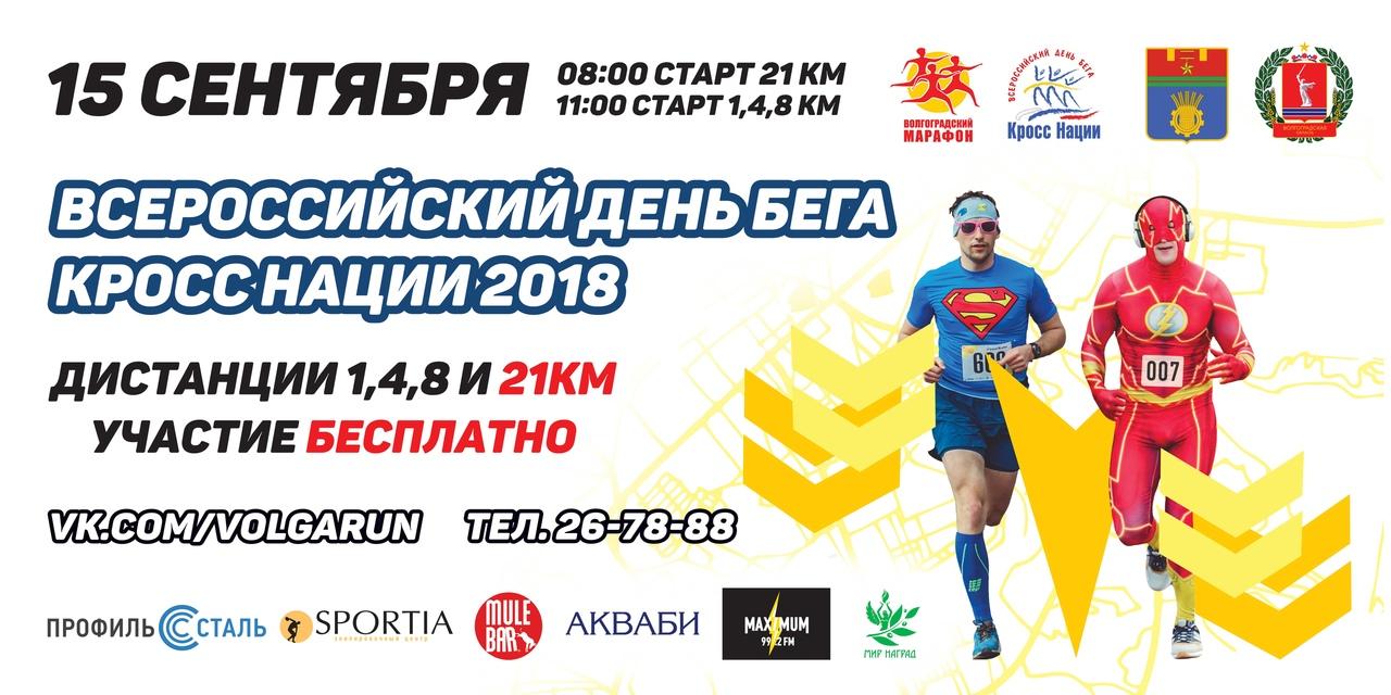 Афиша Волгоград Волгоградский полумарафон-гандикап 21,1 км