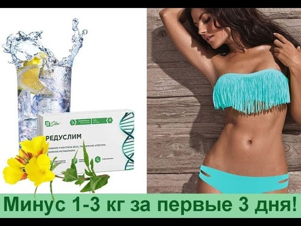 РЕДУСЛИМ! РЕДУСЛИМ - цена, отзывы, купить! Редуслим таблетки для похудения купить!
