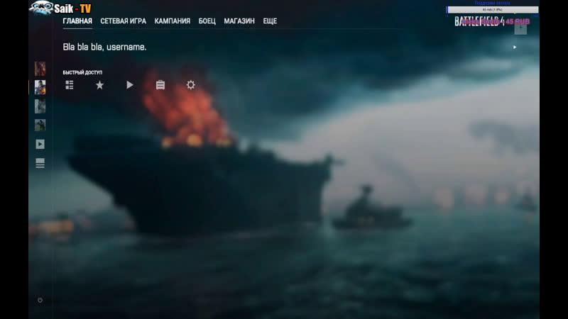 🔴 LIVI Battlefield 4 Мультиплеер