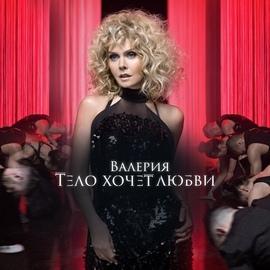 Валерия альбом Тело хочет любви