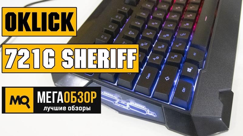 OKLICK 721G SHERIFF обзор клавиатуры