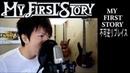 MY FIRST STORY 不可逆リプレイス Fukagyaku Replace Cover